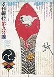 季刊銀花1972春9号