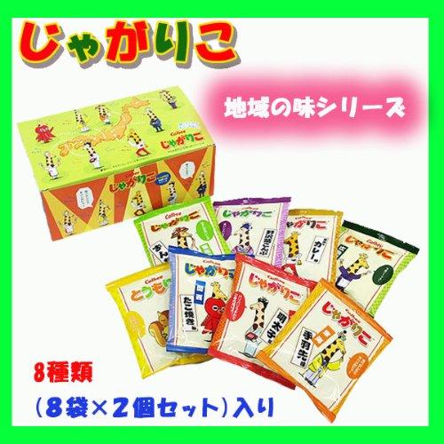 カルビー じゃがりこ 地域の味シリーズ 8種類 8袋×2個セット