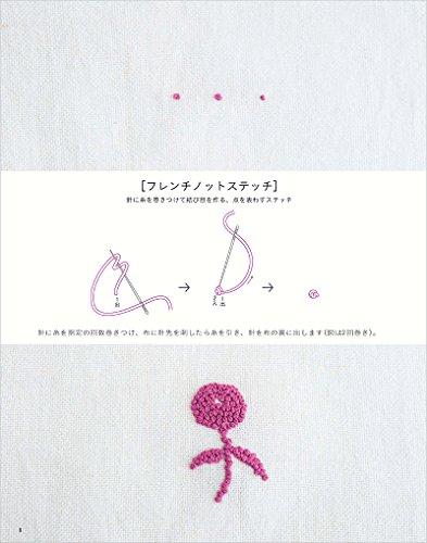 ワードローブを彩る annasの刺しゅう教室 (暮らし充実すてき術シリーズ)