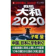 戦艦大和2020(1)日中の戦火、ふたたび! (コスモノベルズ)