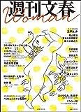 週刊文春Woman (文春e-book)