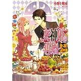 死神姫の再婚 -腹ぺこ道化と玩具の兵隊- (ビーズログ文庫)