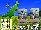 【新米入荷】平成29年産 新潟県産 こしいぶき (精米10kg(5kg×2袋))