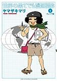 世界の果てでも漫画描き 1 キューバ編 (創美社コミックス)