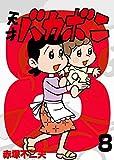 電子版 天才バカボン(8) (少年サンデーコミックス)