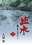 止水-幕末の忍び- 上 (A-WAGON文庫)