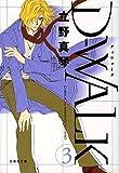 Dーwalk 第3巻 (白泉社文庫 た 4-9)