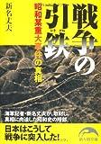 戦争の引鉄 (新人物往来社文庫)
