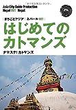 ネパール001はじめてのカトマンズ ~ナマステ! カトマンズ (まちごとアジア)