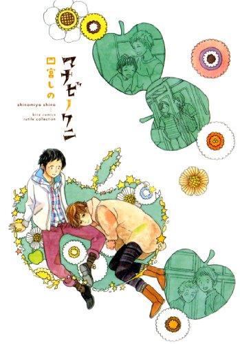 マナビノクニ (バーズコミックス ルチルコレクション)の詳細を見る