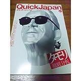 クイック・ジャパン (Vol.41)