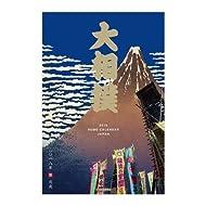 大相撲2018年カレンダー Aセット(稀勢の里+共通絵柄 大相撲オリジナルファィル2枚付)セブンイレブン、セブンネットショッピング限定