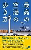 最高の空港の歩き方 (ポプラ新書)