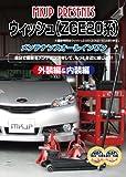 トヨタ ウィッシュ(ZGE20系/ZGE21系/ZGE22系/ZGE25系) メンテナンスオールインワンDVD Vol.1 Vol.2 セット (¥ 4,050)