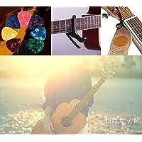 新型 ギター アクセサリー セット バネ式アコースティックギター用 ギターカポタスト ギター ピック0.46mm 0.71mm 0.96mm Guitar Strap ギターストラップ ベルトセット【18点】