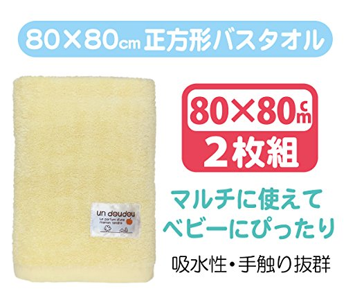 un doudou 湯上りタオル ≪無撚糸 80×80cm≫ 2枚組 No.1607(2)
