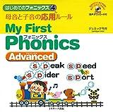 はじめてのフォニックス4 母音と子音の応用ルール~My First Phonics Advanced~ (はじめてのフォニックス 4)