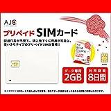 AJC(全日通) SIMカード 2GB/8日間 プリペイド SIM カード 日本国内用 ドコモ回線 3G/4G LTE (Nano SIM)