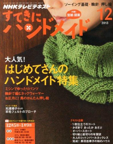 すてきにハンドメイド 2013年 12月号 [雑誌]の詳細を見る
