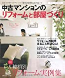 中古マンションのリフォームと部屋づくり―自分スタイルのマンション暮らしを手に入れる (PLUS 1 HOUSING―別冊プラスワンリビング) (別冊PLUS1 LIVING PLUS1 HOUSING)
