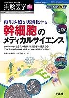 再生医療を実現化する 幹細胞のメディカルサイエンス〜stemnessと分化の制御,新規因子の発見から三次元組織形成など臨床につながる最新成果まで(実験医学増刊 Vol.30 No.10) (実験医学増刊 Vol. 30-10)