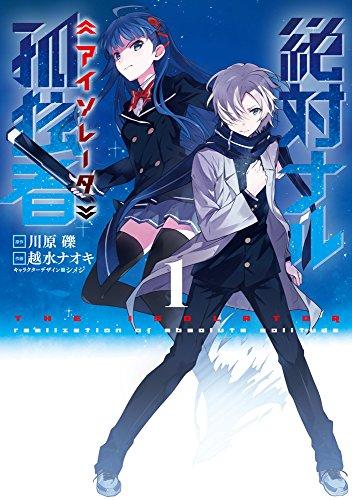 絶対ナル孤独者 (1) (電撃コミックスNEXT)