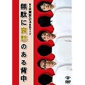 第6回東京03単独ライブ「無駄に哀愁のある背中」 [DVD]