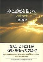 神と悪魔を抱いて 人間の実像 (文藝春秋企画出版)
