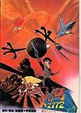 映画パンフレット 「火の鳥2772 愛のコスモゾーン」原作/構成/総監督 手塚治虫