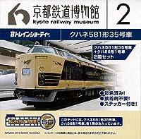 Bトレインショーティー 京都鉄道博物館2(クハ86形1号車+クハネ581形35号車)