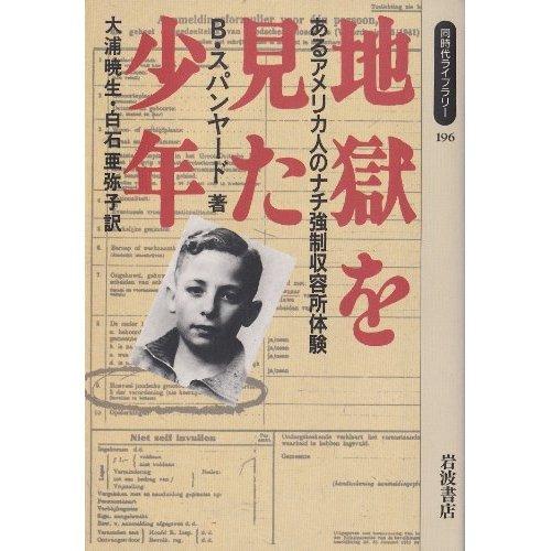 地獄を見た少年―あるアメリカ人のナチ強制収容所体験 (同時代ライブラリー)の詳細を見る