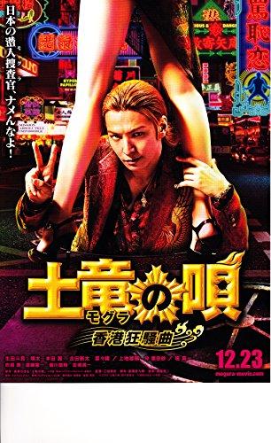 【映画パンフレット】土竜の唄 香港狂騒曲
