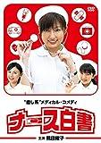 ナース白書[DVD]