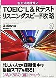 TOEIC® L&Rテスト リスニングスピード攻略 (CD付) (新形式問題対応シリーズ)
