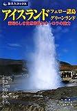 旅名人ブックス (59) アイスランド・フェロー諸島・グリーンランド