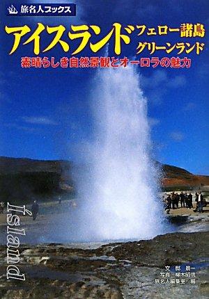旅名人ブックス (59) アイスランド・フェロー諸島・グリーンランドの詳細を見る