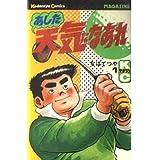 あした天気になあれ (1) (講談社コミックス (742巻))