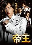 帝王 DVD-BOX[DVD]