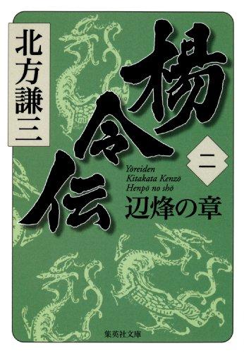 楊令伝 二 辺烽の章 (集英社文庫)の詳細を見る