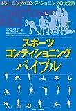 スポーツコンディショニングバイブル (日刊スポーツグラフ)