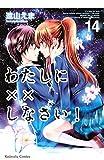 わたしに××しなさい!(14) (なかよしコミックス)