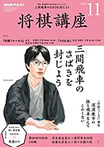 NHK 将棋講座 2018年 11月号 [雑誌] (NHKテキスト)