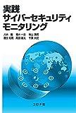 実践サイバーセキュリティモニタリング -