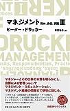 マネジメント 務め、責任、実践3 (日経BPクラシックス)