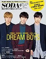 SODA PLUS vol.6(表紙:玉森裕太×千賀健永×宮田俊哉『DREAM BOYS』) (ぴあMOOK)