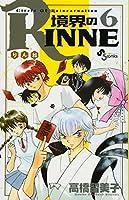 境界のRINNE (6) (少年サンデーコミックス)