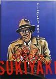かっこいいスキヤキ / 泉 昌之 のシリーズ情報を見る