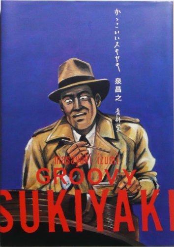 かっこいいスキヤキ (1983年)の詳細を見る