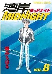 湾岸MIDNIGHT(8) (ヤングマガジンコミックス)