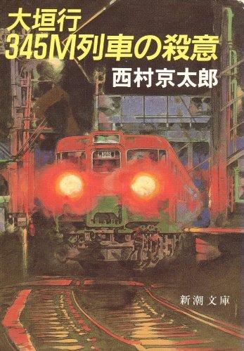 大垣行345M列車の殺意 (新潮文庫)の詳細を見る